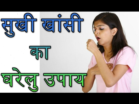सुखी खांसी का घरेलु उपाय Home Remedies For Dry Cough Natural Cough Remedies in Hindi