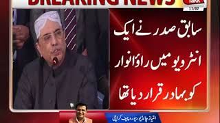 "Zardari Steps Back His Statement ""Brave Kid"" About Rao Anwar"