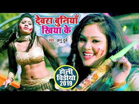Xxx Mp4 देवरा बुनिया खियाके VIDEO SONG Anu Dubey का देवर भौजाई स्पेशल होली गीत Bhojpuri Holi Song 2019 3gp Sex