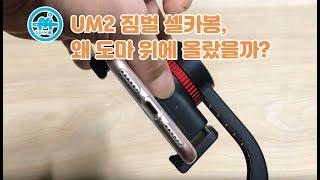 [도마리뷰]UM2 유엠투 스마트폰 짐벌(Gimbal for smartphone) 삼각대 셀카봉 너는 왜 도마 위에 올랐을까?
