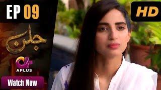 Drama | Jallan - Episode 9 | Aplus ᴴᴰ Dramas | Saboor Ali, Imran Aslam, Waseem Abbas