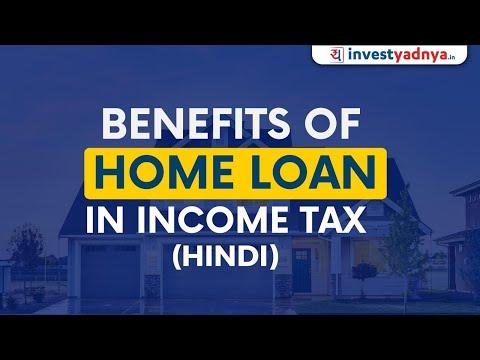 Home Loan के Income Tax Benefits in Hindi | Home Loan Tips India Hindi