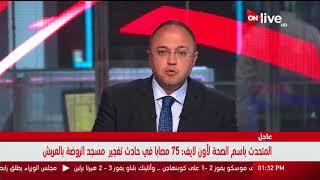 #x202b;تعليق الإعلامي محمد ترك على حادث تفجير استهدف مسجد الروضة بالعريش#x202c;lrm;