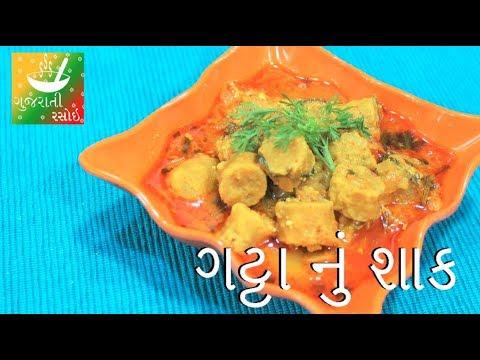 Gatta Nu Shaak | Recipes In Gujarati [ Gujarati Language] | Gujarati Rasoi