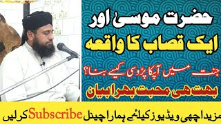 Hazrat Musa or 1 Qasab ka Waqia New Islamic Bayan 2019 by Mufti Muhammad Amin Gojra Rah e Nijat 160