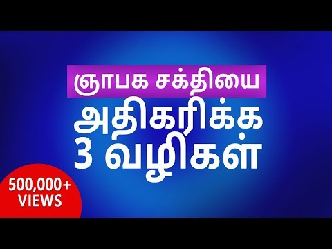 How to increase memory power | Tamil motivation | Hisham.M