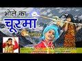 Download  Kawad Song 2017 #bhole Ka Churma #भोले का चूरमा #bhole Baba Bhajan #raju Punjabi #vr Bros MP3,3GP,MP4