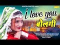 I Love You Bolgi  Rao Sahar Neha Neelu Tomar  Devender Foji Amp Sushila Nagar  Haryanvi Song 2019