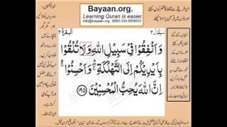 Quran in urdu Surah AL Baqara 002 Ayat 195 Learn Quran translation in Urdu Easy Quran Learning