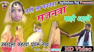 Kahe Dukh Dela Rangida Chunariya Bidesiya Nirgun Virendra Chauhan Harsh