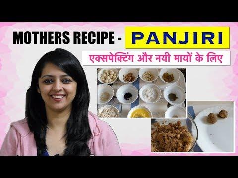 डिलीवरी के बाद सेहत बनाने की दमदार रेसिपी : पंजीरी || PANJIRI RECIPE : FOR NEW MOTHERS