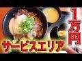 サービスエリアで1万円食べきるまで帰れま10!!!