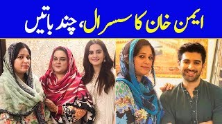 Aiman Khan In laws | Here Are Some Facts About Muneeb Butt Family