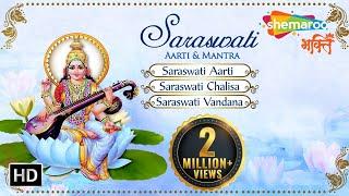 Saraswati Vandana - Aarti & Mantra | Saraswati Puja | Bhakti Songs