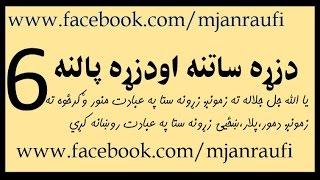 د الحاج مولوي محمد ياسين فهيم صاحب پشتو تقرير---دزړه پالنه  او دزړه ساتنه 6 بيان