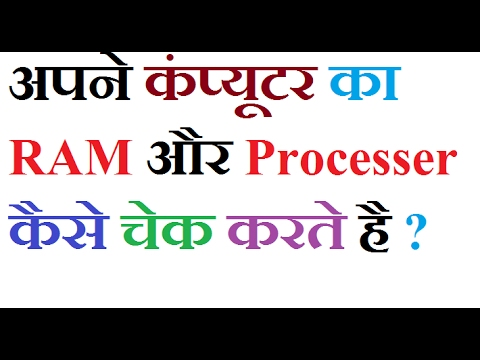 How to find your computer system information in Hindi? Part 6