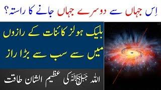 Black Holes in urdu   What are black holes   Limelight Studio