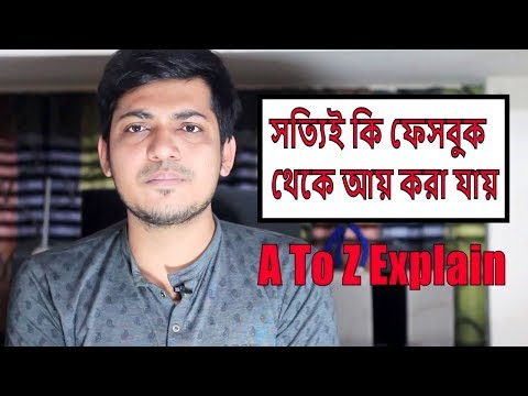 Is it Really Possible to make Money from Facebook full Explain in Bangla