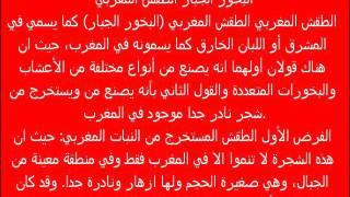 #x202b;البخور الجبار الطقش المغربي#x202c;lrm;