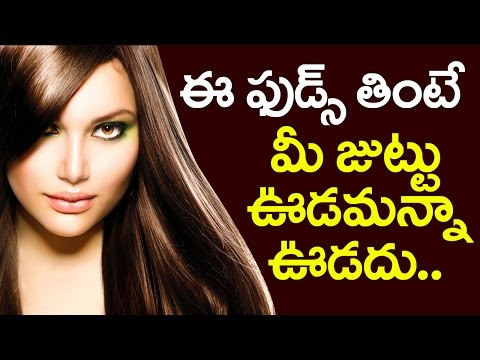 WOW! These Foods Can IMPROVE Your Hair Growth | How to Reduce Hair Fall? | VTube Telugu
