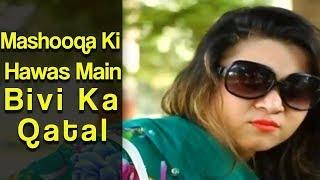 Mashooqa Ki Hawas Main Bivi Ka Qatal - Koi Daikhy Na Daikhy Shabir To Daikhy Ga - Express News