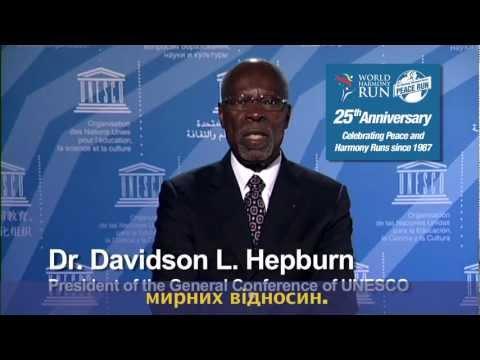 Ukrainian - 25 anniv World Harmony Run - President General Conference ЮНЕСКО  - message
