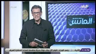 الماتش - شاهد.. تعليق زكريا ناصف على هزيمة الأهلي أمام بيراميدز