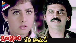 Venkatesh and Sridevi SUPERB Comedy Scene   Kshana Kshanam Telugu Movie   RGV   Telugu FilmNagar