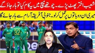 shoaib akhtar talk about pak team before 4th odi match