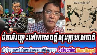 Mr. Khan sovan - Cambodia going to peace, Khmer news today, Cambodia hot news, Breaking news