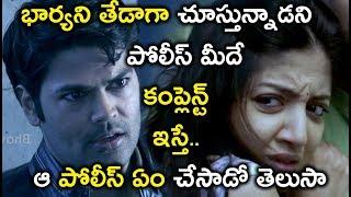 భార్యని తేడాగా చూస్తున్నాడని పోలీస్ మీదే కంప్లెన్ట్ ఇస్తే.. ఆ పోలీస్ ఏం - Telugu Movie Scenes Latest