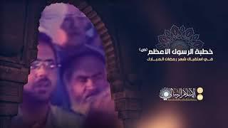 #x202b;خطبة النبي الأكرم (ص) في استقبال شهر رمضان#x202c;lrm;