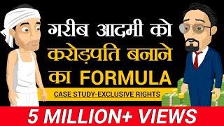 गरीब आदमी को करोड़पति बना देने वाला फार्मूला   Exclusive Rights   Case Study   Dr Vivek Bindra