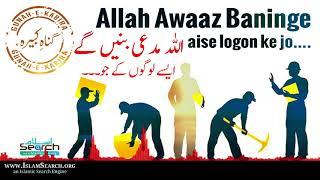 Allah Awaaz Baninge Aise Logon ke Jo... || Gunah e  Kabira || IslamSearch