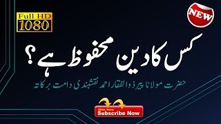 Kis ka Deen Mehfooz Hai ? || Peer Zulfiqar Naqshbandi