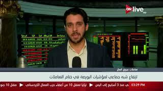 #x202b;متابعة لمؤشرات البورصة المصرية في ختام تعاملات اليوم ـ الاثنين 27 نوفمبر 2017#x202c;lrm;