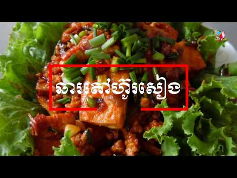 ឆារតៅហ៊ូរសៀង/Asian Food/Cambodian food/ khmer food cooking