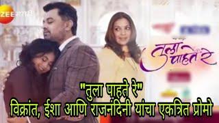 tula pahate re zee marathi serial promo Videos - 9tube tv