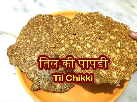 Til ki Papdi | स्वादिष्ट गुड़ की तिल पट्टी | Gur Sugar Till Chikki Recipe