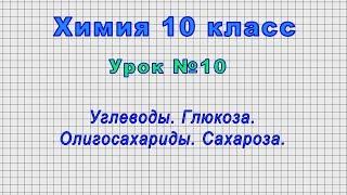 Download Химия 10 класс (Урок№10 - Углеводы. Глюкоза. Олигосахариды. Сахароза.) Video