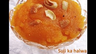 Suji ka Halwa Recipe | Sooji Ka Halwa in 10 min. | Easy And Quick Recipe