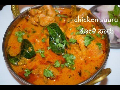 Chicken Sambar / ಚಿಕನ್ ಸಾರು /  ಕೋಳಿ ಸಾರು / Village Style Chicken Curry