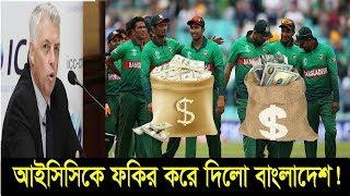 বিশ্বকাপ থেকে কত কোটি টাকা পেল বাংলাদেশ ক্রিকেট দল | bangladesh cricket team world cup 2019