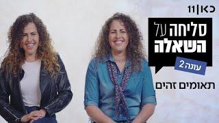 סליחה על השאלה עונה 2 ❓   תאומים זהים  - שידור בכורה ביוטיוב! 🔥