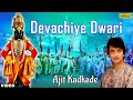 Devachiye Dwari Full Song Ajit Kadkade Superhit Marathi Vitt