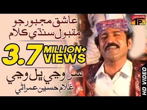 Xxx Mp4 Sir Wanjen Bhal Wanjen Ghulam Hussain Umrani Album 26 Sindhi Songs Thar Production 3gp Sex