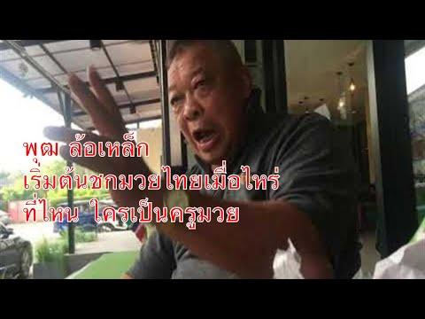บันทึกตำนานมวยไทย พุฒ ล้อเหล็ก เริ่มต้นชกมวยไทยอย่าง เมื่อไหร่ ที่ไหน ใครเป็นครูมวย