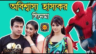 Funniest Movies Screen|Bangla New Funny Video