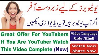 Great Offer For YouTubers | Earn $1000 Per Moth Easily By Your YouTube Channel | Jugari Baba
