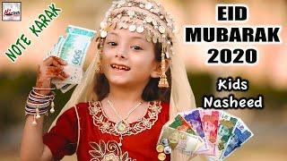 2020 Kids Nasheed | Eid Mubarak - Note Karak | New Best Kids Special Naat Sharif | Hi-Tech Islamic